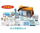 【送料無料】 救急セット(20人用・ショルダーバッグタイプ)...