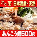 【単品】あんこう鍋500g鍋だしツユ付【アンコウ・鮟鱇・下関...