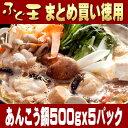 【単品】あんこう鍋500gx5パック鍋だしツユ付【まとめ買い】【業務用】【アンコウ・鮟鱇・下関・日本海産・天然】