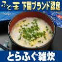 【ふく得】とらふぐ雑炊(ぞうすい)(2人前×2・ 箱付)
