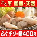 【単品】ふぐチリ・ふぐ鍋400g【ふぐ・フグ・山口県・下関】...