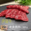 ショッピングランプ 伊賀牛 赤身 焼肉 500g 黒毛和牛 牛肉