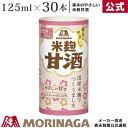 森永のやさしい米麹甘酒 125ml×30本 森永製菓