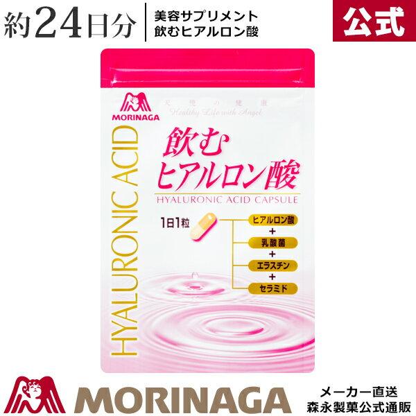 森永飲むヒアルロン酸1袋(24カプセル/1日1カプセル目安)約24日分 森永製菓morinagaヒア