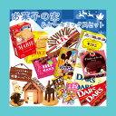 【期間限定】お菓子の家 ケーキミックス 詰合せセット 森永製菓