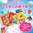 森永製菓の商品詰合せセット 天使のお菓子箱 森永製菓