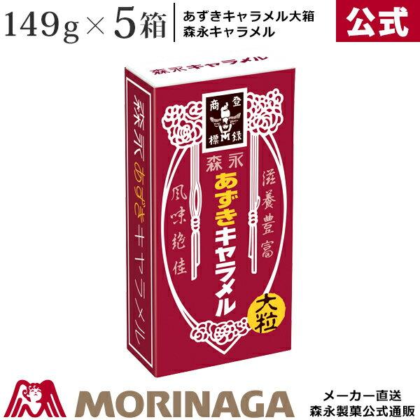 森永 あずきキャラメル大箱 149g/5箱 森永製菓/森永キャラメル