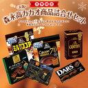【期間限定】森永高カカオ商品詰合せセット 森永製菓