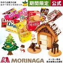 【期間限定】森永 手作りお菓子の家&ケーキミックスセット 詰合せセット 森永製菓