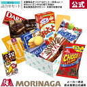 森永 商品詰合せセット 天使のお菓子箱 【オリジナル】 森永製菓 | お菓子 ギフト 詰