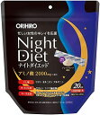 ナイトダイエット顆粒 オリヒロ 20本 ダイエットサプリ 食品 脂肪燃焼 サプリメント お休み前 リラックスタイム 女性 応援 ヘルシー 置き換え 満腹感 運動 食事制限 制限なし