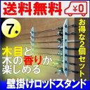 壁掛けタイプのロッドスタンド! (左右2枚×2セット) ロッドスタンド/ライトゲーム/アジング/メバリング ロックフィッシュ/ジギング