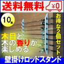 壁掛けタイプのロッドスタンド! 左右2枚×2セット) ロッドスタンド/ライトゲーム/アジング/メバリング ロックフィッシュ/ジギング