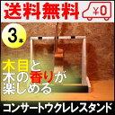 天然木 コンサートウクレレ用スタンド 3本掛け 【ウクレレラック/保管/ギフト】