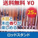 【杜の工房】送料無料 ロッドスタンド ダブル25本掛