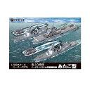 ファセット 海上自衛隊 イージス護衛艦あたご型 1/900スケール