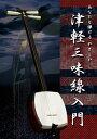 【DVD】あなたも弾けるやさしい津軽三味線入門DVD