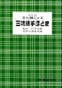 【楽譜】文化譜による三味線手ほどき