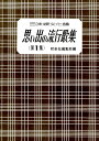 楽天和楽器専門の森乃屋【楽譜】思い出の流行歌集