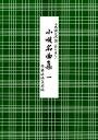 【楽譜】小唄名曲集