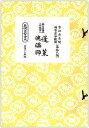 【長唄譜】長唄新稽古本(研精会譜)・1,120円シリーズ(な行〜ら行)