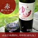 甘口のやさしい飲み口!くずまきワイン ゆい720ml
