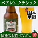 岩手の地ビール ベアレン クラシック12本