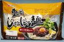 戸田久☆「キーマカレーを絡めて食べる。盛岡じゃじゃ麺」(1袋2食入×3袋セット)