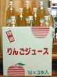 産地直送!!盛岡りんご100%ジュース3本セット