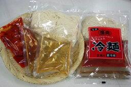 送料無料!!吉清水の盛岡冷麺セット8食(冷麺2食入×4袋)