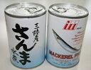 日本全国旨いもの探し堂々第1位三陸産さんま水煮410g
