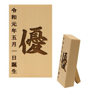 レーザー彫刻名入れ木札 横5×縦8.5cm【対象節句商品