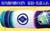 【徳永鯉】【室内飾り】鯉のぼり用,家紋入れ・花個紋入れ・名前入れ紋入れのみまたは名前入れのみA-1 A-2(太楷書体)