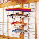 【室内鯉のぼり】錦鯉 鯉物語 五月の薫り【送料無料】【こいのぼり 内飾り 室内飾り】