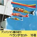 【キャラクターこいのぼり】アンパンマン鯉のぼり 1.5mベランダセット 15号
