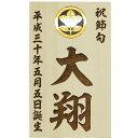 レーザー彫刻名入れ木札 金属調家紋埋め込み 9.5×15cm...