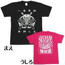 【よさこい衣装】よさこいTシャツ 練習着 ネコポス発送時送料200円 2枚まで ※通常送料商品と同梱