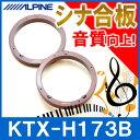 ALPINE(アルパイン) KTX-H173B 高密度シナ合板 インナーバッフル(ホンダ用) スピーカー固定/マウント強化/共振軽減