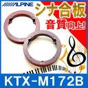ALPINE(アルパイン) KTX-M172B 高密度シナ合板 インナーバッフル(ミツビシ用) スピーカー固定/マウント強化/共振軽減 【あす楽対応】
