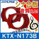 ALPINE(アルパイン) KTX-N173B 高密度シナ合板 インナーバッフル(ニッサン用) スピーカー固定/マウント強化/共振軽減 【あす楽対応】