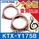 ALPINE(アルパイン) KTX-Y175B 高密度シナ合板 インナーバッフル(トヨタ用) スピーカー固定/マウント強化/共振軽減 【ただ今欠品中】
