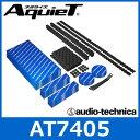 audio technica(オーディオテクニカ) AT7405 ドアチューニングキット 制振材・吸音材・防音材 7点キット デッドニング/ドアチューニング/制...