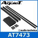 audio technica(オーディオテクニカ) AT7473 サウンドチューニングキット 吸音材