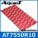 audio technica(オーディオテクニカ) AT7550R10 インナータイプ バイブレーションコントローラー 高比重制振材(10枚入り) デッドニング/ドア/フロア/天井/制振