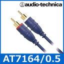 audio technica(オーディオテクニカ) AT7164/0.5 RCAケーブル(0.5m) 音声/ピンケーブル/ラインケーブル