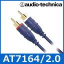 audio technica(オーディオテクニカ) AT7164/2.0 RCAケーブル(2.0m) 音声/ピンケーブル/ラインケーブル