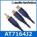 audio technica(オーディオテクニカ) AT7164J2 1オス2メス RCA・Yアダプター 音声/分配