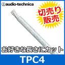 audio technica(オーディオテクニカ) TPC4 シルバー 4ゲージ パワーケーブル(切り売り) (1mからご購入OK!1m単位で販売) バッ直/音質向上 【あす楽対応】