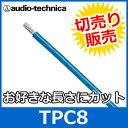 audio technica(オーディオテクニカ) TPC8 ブルー 8ゲージ パワーケーブル(切り売り) (1mからご購入OK!1m単位で販売) バッ直/音質...
