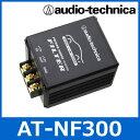 audio technica(オーディオテクニカ) AT-NF300 電源ノイズフィルター パワーアンプ・大容量機器の電源部に侵入するノイズ/軽減 【あす楽対応】